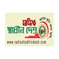 listen Radio Shadhin Desh online