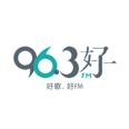 listen 96.3好FM online