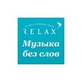 listen Радио Relax — Музыка без слов online