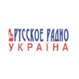 listen Русское Радио online